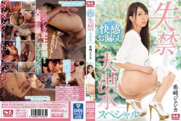 SNIS-833 Pleasure Peeing Incontinence And Large Flood Special Jessica Kizaki