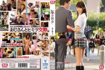 SNIS-905 JK Walk Suzu Takachiho