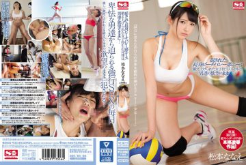 SNIS-935 The Tall Slender Beach Volley Part The Body Of The Female School Student Who Was Exercised Is As Men's Desire … Matsumoto Nanaga
