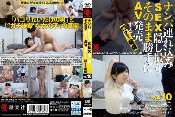 SNTH-010 Nampa Tsurekomi SEX Hidden Camera, As It Is Freely AV Released.Virgin Until The 23-year-old To Vol.10
