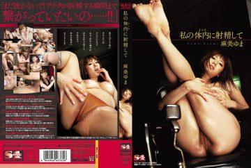 SOE-340 Yuma Asami And Ejaculation In My Body