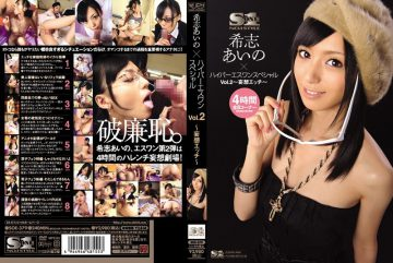 SOE-379 Etch-delusion Aino Kishi Vol.2 ~ × Hyper Esuwan Special