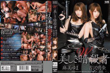 SOE-878 Akiho Yoshizawa Yuma Asami Beautiful Assassin W