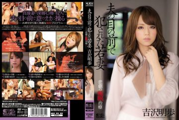 SOE-898 Akiho Yoshizawa Hypnotic Treatment Of Tragedy Wife Who Was Violated In Front Of Husband