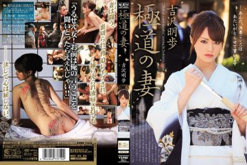 SOE-952 Akiho Yoshizawa Wife Of A Mob Member