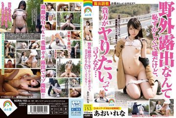 SORA-153 I Do Not Want To Be Embarrassed For Outdoor Exposure, But If You Say That You Want To Get On … Ao Igawa