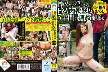 SORA-179 Miserable And Nasty Μ Meat Urinal, 5 Year Training Record Chisato Shokota 5 Hours