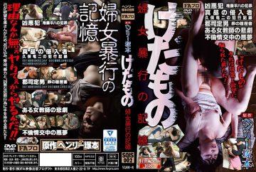 SQIS-002 Henry Tsukamoto Original Work Memory Of The Violence Of The Women And Girls Of Ikimono