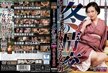 SQIS-003 Henry Tsukamoto Original Work Winter's Intercourse Woman And Man Who Are Addicted To Life