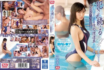SSNI-093 Beautiful Girls Continue To Be Fucked Swimmers Swimmers Turned Into Sexual Processing Tools Kubire Athlete Tsujimoto Ann