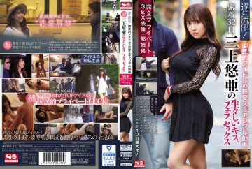 SSNI-127 Finally Drain!Naive Love Scandal Videos Of National Idols Closely On 32th, Yuka Mikami's Vivid Kiss, Blowjob, Sex … Full Private SEX Picture Full Version