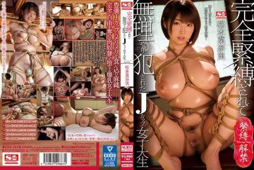 SSNI-285 J Cup Female College Student Nena Matsumoto Who Was Forced To Be Forcibly Forcibly