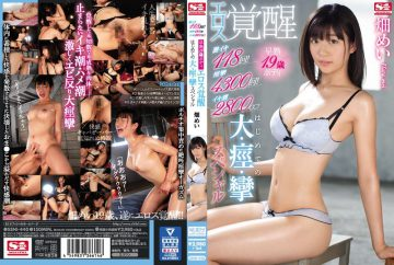 SSNI-440 Fierce 118 Times!Convulsions 4300 Times!Iki Tide 2800 Cc!Precision 19 Years Old Body Eros Arousal First Time Big, Spastic, Crying Special Field Meal