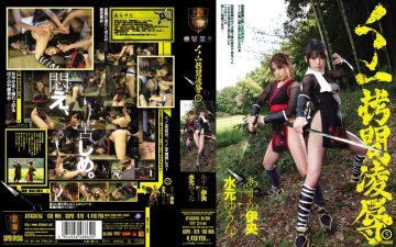 SSPD-079 Ito Yuna Mizumoto Five Central Asuka Rape Torture Kunoichi