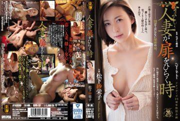 SSPD-137 When A Married Woman Opens The Door Mr. Matsushita Saeko
