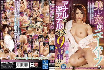 TCD-205 Beautiful Female Face Shemale Transsexual Anal & Reverse Anal SEX 9 Cumshot! ! Kisaragi Jyuri