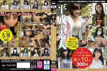 TCHB-003 Goodbye Heisei- Picking Up Amateurs In JAPAN! We Take Them To A Hotel And Sell The Sex Tape As Porn Without Their Permission! Celebrating The First Year Of Reiwa. Teacher's First Title. 10 Amateurs, 300 Minutes