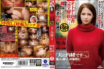 """TIKF-031 """"It Is Secret To My Husband …""""Pregnancy In Another Person's Sperm"""