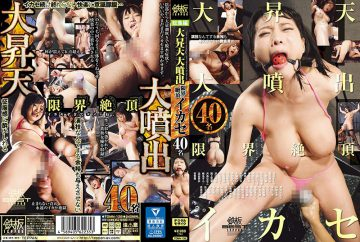 TOMN-138 Great Ascension Giant Ejaculation Limit Culmination Ika 40 People