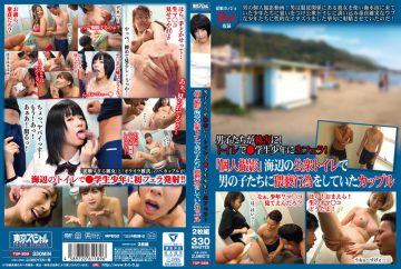 "TSP-359_B The Boys Are Injured! In A Toilet ● A Student Blowjob To A Student Boy! ""Personal Photography ""A Couple Who Was Acting Obscene To The Boys At The Public Toilet At The Beach"