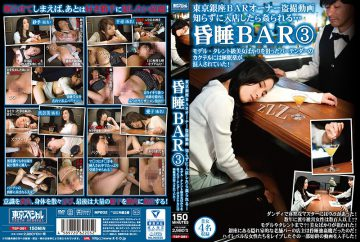 TSP-381 Tokyo GINZA BAR Owner Voyeur If You Enter The Store Without Knowing The Video … Sleepy BAR 3 Model · Talent Grade Cocktail Aimed At Just The Beautiful Girls Had Been Mixed With Sleeping Pills!