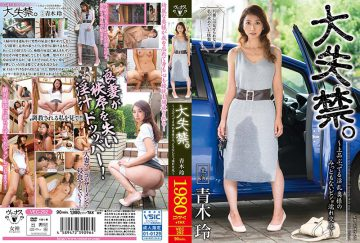 VEC-292 Large Incontinence.~ Elegant Busty Wetting Maturity Of Nympho Wife Mao – Aoki Rei