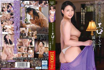 VEC-337 Director's Wife Is Too Erotic … Eriko Miura