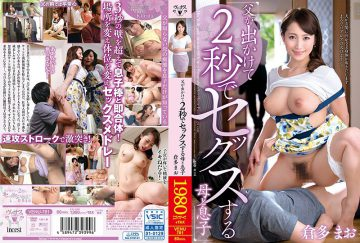 VENU-781 My Mother And A Son Mr. Kurata Who Have Sex With My Father In Two Seconds.