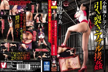 VICD-366 Urine Leakage Idol Tearing Anal Torture Yuria Tsuno