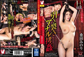 VICD-383 Hcup Breast Milk Power Hara Female Boss Tearing Anal Torture Kuwata Minori