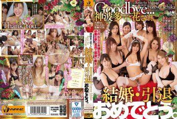 WANZ-769 Mr. Kanami Masahiro, Congratulations On Retiring Marriage.