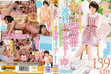 "WANZ-840 Continuous Blinking With A Continuous Cum Shot Of The Generalized Telescope AV Debut Feeling Begins To Feel Endless Spasmodic Super Sensitive Body ""I Want To Have My Head Turned Away … Uhufu"" Mitsuno Hikari"