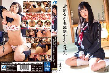 XVSR-342 Seijin Girls Student Forced Cum Shot Sexuality SEINA Ai