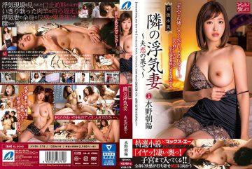 XVSR-378 Cheating Wife Next To Sensual Novel ~ End Of Husband Love ~ Mizuno Chaoyang