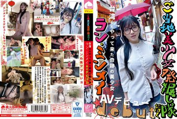 YMDD-135 Miraculous Beautiful Girl, Run Min Mini AV Debut From The Taiwan Where The Local Girl Excavated And The Team Will Go