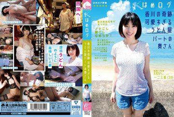 YMDD-140 Hime Logs Kagawa's Miracle Too Cute Udon No Ono Part's Wife Ichizuki