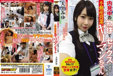 YRMN-045 Real Estate Makes Us Sex In The Property In Preview Business Bimbo-chan Miyu Daikoku