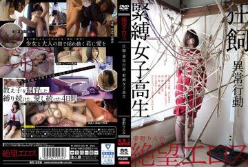 ZBES-034 Desperation Eros Yumino Rinkka Madou – Abnormal Behavior – Bonded Girls School Student