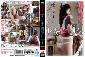 ZBES-036 Desperation Eros Sana Ai Girl Sex Custom Clothing Maid Pleasure Hard Lesson Now You Taste The Forbidden Honey …
