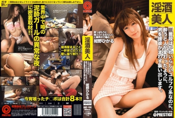 ABP-158 Though It Is Pretty Fuwa Loose System 淫酒 Beauty ※ Usually, People Seems To Change It And Get Drunk, You Struck Out Anyway Whoever The Man. Konno Hikaru