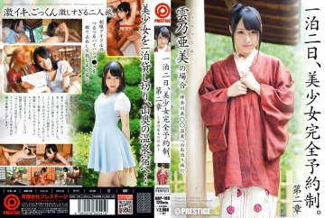 ABP-190 One Night The 2nd, Girl Appointment Only. If ~ Chapter II ~ Kumo乃 Ami