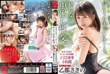 ABP-868 It's Earnestly Raw Raw Fuck, Vaginal Cum Shot Fuck That Never Ends. Premature Harmonious Cum Documentary Saki Miyako