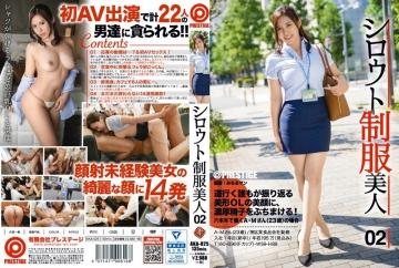 AKA-025 Amateur Uniform Beauty 02