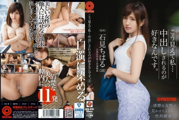 AKA-028 I Like Being Pies I … Seen This. 1 Chiharu Iwami