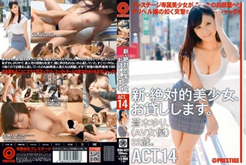 CHN-027 New absolute beautiful girl, I will lend you. ACT.14 Aoiki lily