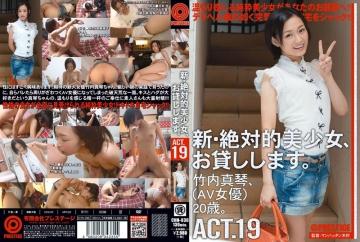 CHN-036 New Absolute Beautiful Girl, I Will Lend You. Makoto Takeuchi ACT.19
