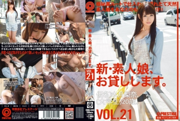 CHN-043 New Amateur Daughter, I Will Lend You. VOL.21
