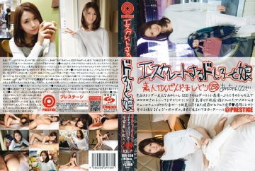 ESK-258 Escalating Doshiro And Daughter 258