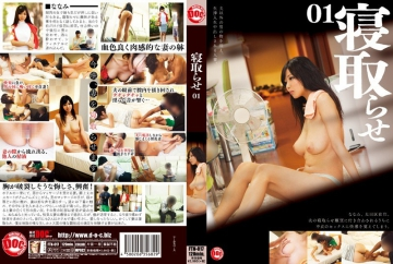 FTN-017 Stealing another's lover 01