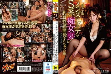 GETS-129 I've Been Developed A Nipple Sensation In S-type Slut Wife In A Non-nu Men's Beauty